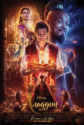 Aladdin 2019 Official Russian Poster