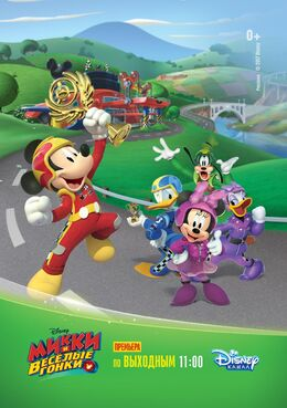 Kinopoisk.ru-Mickey-and-the-Roadster-Racers-3064552