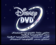 Disney DVD Arabic logo