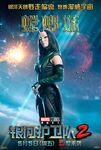 Gotg Vol.2 Asian Posters 08