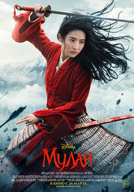 Mulan2020OfficialRussianPoster