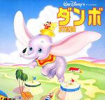 Dumbo5-front