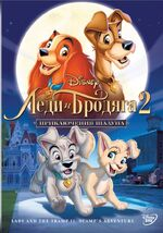 Lady and the Tramp 2 - 2012 Russian DVD Cover