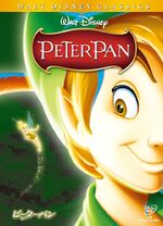 Peter Pan 2010 Japan DVD