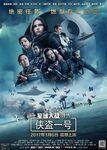Rogue One - International IMAX poster