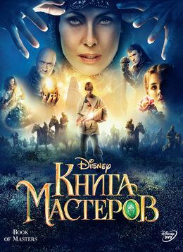 1340119652 kinopoisk.ru-1517477