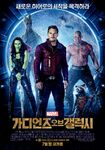 Guardians of the galaxy ver13 xxlg