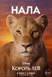 Kinopoisk.ru-The-Lion-King-3375573