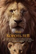 The Lion King Poster in Russian