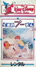 ManyAdventuresPooh1980sJapaneseVHS