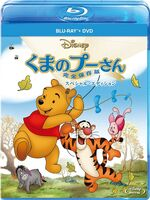 The Many Adventures of Winnie the Pooh First Japanese Blu-Ray