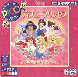 Disney Princesses - Princess ni Naritai - cover