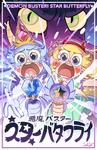 SVTFOE - Japanese poster