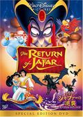 The Return of Jafar Japan DVD