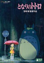 Tonari no Totoro DVD 2