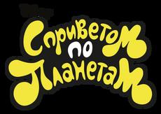 С приветом по планетам (Logo Rus)