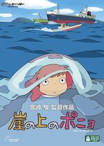 Ponyo Japanese DVD 1