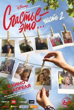 Kinopoisk.ru-Schaste- 96-eto-2-3340716