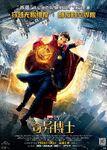 Doctor Strange international poster 1