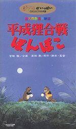 Pom Poko JP VHS