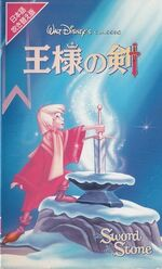 The Sword in the Stone 1995 Japan VHS