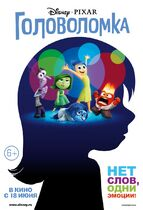 Inside Out russian poster