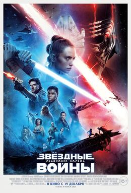 Kinopoisk.ru-Star-Wars 3A-The-Rise-of-Skywalker-3424610