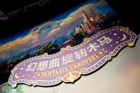 Fantasia Carousel logo