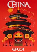 Epcot-experience-attraction-poster-china-pavilion-1-2