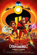 Incredibles2 ru poster