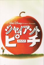 James and the Giant Peach 2000 Japan VHS