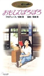 Only Yesterday JP VHS