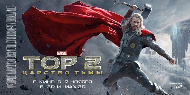 File:Thor The Dark World - Top 2.jpg