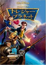 Treasure Planet DVD Japanese