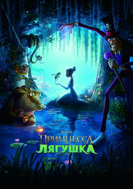 Princess and the Frog official russian poster