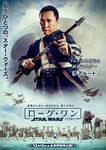 Rogue One Japanese poster 6