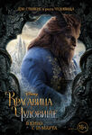 BeautyAndTheBeast2017BeastRussianCharacterPoster