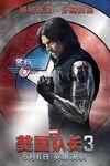 Captain America - Civil War International Poster 4