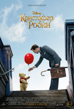 Christopher robin official russian poster