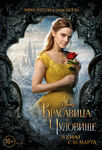 BeautyAndTheBeast2017BelleRussianCharacterPoster
