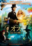 Oz the great and powerful ver6 xlg