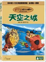 Castle in the Sky Taiwan DVD