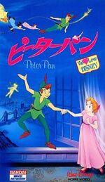 Peter Pan 1987 Japan VHS