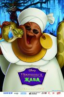 The Princess and the Frog - Promotional Image - Mama Odie