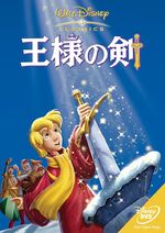 The Sword in the Stone 2006 Japan DVD