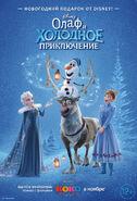 Olafs-Frozen-Adventure Ruposter2