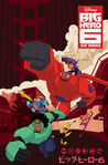 Big Hero 6 IDW