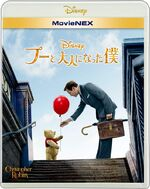 Christopher Robin MovieNEX