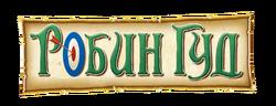 Robin Hood logo ru