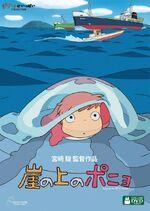 Ponyo Japanese DVD 2